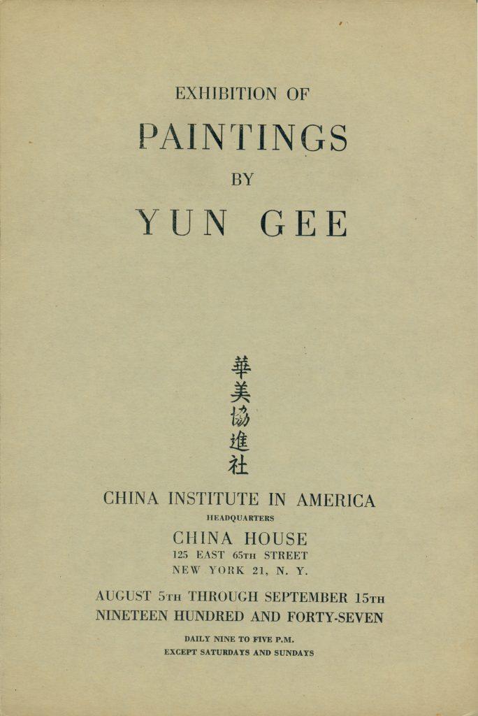 China House1