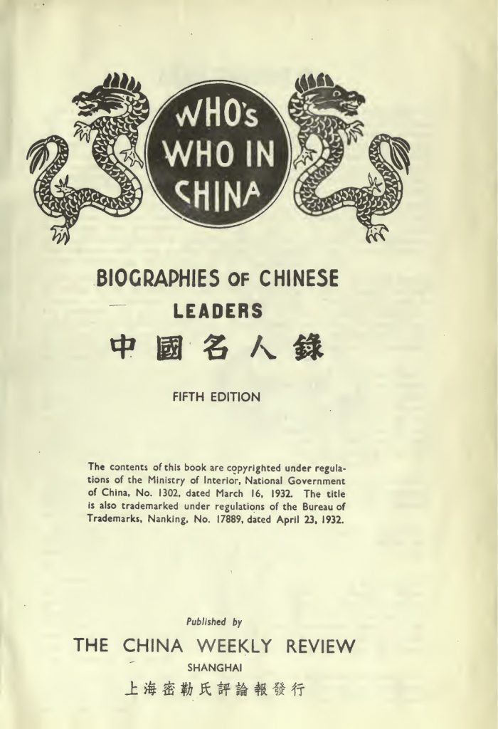 1936 Yun Gee Who's Who in China 01