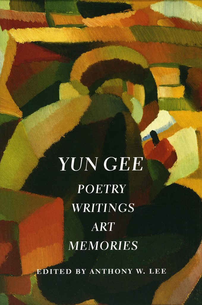 cover_YunGee---Poetry-Writings-Art-Memories